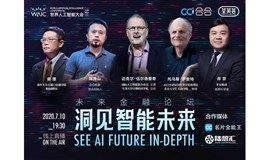2020 WAIC 世界人工智能大会未来金融论坛
