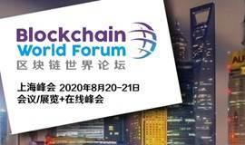 区块链世界论坛 • 上海峰会