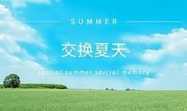 交换夏天计划   交换书籍,以及你的夏日回忆