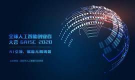 第四届全球人工智能创业者大会