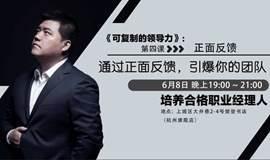 樊登浙江 |《可复制的领导力》正面反馈
