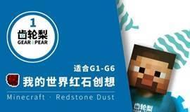 暑期创客G1-G6年级丨Minecraft我的世界-游戏设计