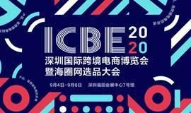 2020 ICBE 深圳国际跨境电商博览会暨海圈网选品大会