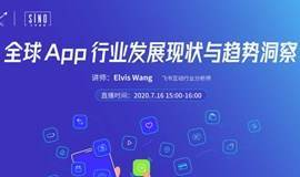 飞书深诺|全球App行业发展现状与趋势洞察