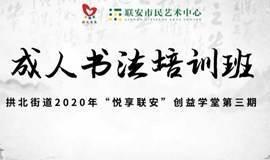 """成人书法培训班——拱北街道2020年""""悦享联安""""创益学堂第三期"""