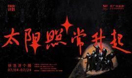 FREE计划丨徐浩洋个展「太阳照常升起」本周六(7.4)开幕