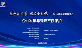 2020南京企业服务月专题服务活动 |  企业发展与知识产权保护