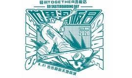 2020世界滑板日 赣州站 (步步高新天地)Together滑板店