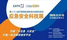 第二十二届高交会应急安全科技展