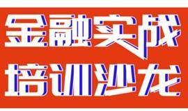 金融实战培训沙龙-深圳站