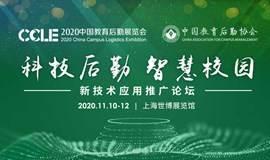 2020中国教育后勤展览会