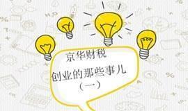 京华创业者联盟沙龙第一期
