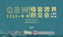 【上海站】2020年秋季北京QBW第九届母婴跨界创交会