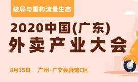 2020中国(广东)外卖产业大会