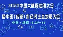 2020中国大数据应用大会-暨中国(成都)新经济生态发展大会
