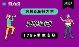 【上海线下】脱单派对|178+男生专场「名校&海归为主」周日晚上|嘴角上扬的时候,连头发丝都在开心