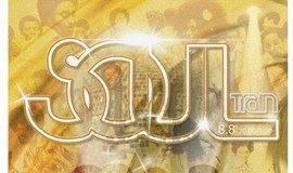SOUL TRAIN! 70年代的殿堂级节目 |8.8周年重现
