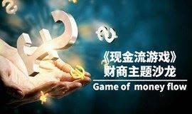 浙江财商《现金流游戏》
