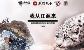 """野性中国""""我从江源来""""大型公益摄影展"""