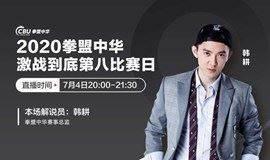 """【拳击比赛】2020拳盟中华""""激战到底""""第八比赛日"""