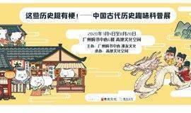 这些历史超有梗!——中国古代历史趣味科普展
