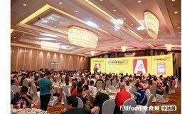 2020中国高端食品饮料营销论坛