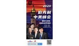 2020伯克利中美峰会