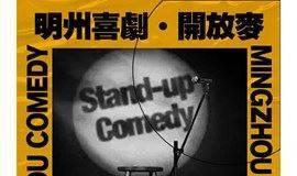 【明州喜剧】周四脱口秀开放麦2020/08/06