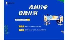 2020辣椒调味料专场线上直播论坛