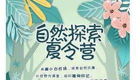 暑期-自然探索夏令营(三天两夜) 杭州16号星球 宁波澥小白田园自然学校