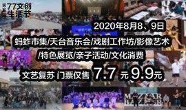 77文创生活节|第四季活动预告(8月8日、9日)