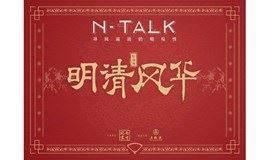 """史航、单霁翔、阿来、王津邀你来南方周末N-TALK""""明清风华""""专场"""