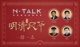"""阿来、单霁翔、史航、王津邀你来南方周末N-TALK""""明清风华""""专场"""