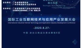 2020国际工业互联网技术与应用产业发展大会