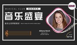 Musical Club 音乐剧歌曲声乐提升班