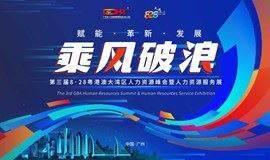 第三届中国华南地区人力资源峰会暨人力资源服务展活动-预报名