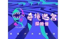 上海奇境迷宫探险馆--魔都首个模拟户外探险馆