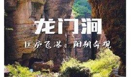 【晓和户外】周六/日:龙门涧峡谷徒步,明清古村落灵水村、举人村,【爸爸去哪儿】拍摄地(1日)