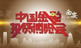 2020中国金融投资博览会(西安)