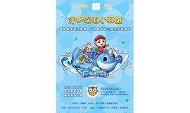 广州购书中心8月15日天河店【趣味亲子】守护海洋小英雄绘本活动