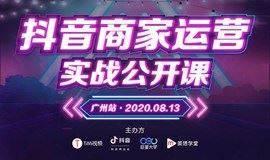 抖音商家运营实战公开课-广州站