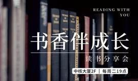 周二晚19:00相约 枫雅颂 读书会