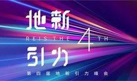 第四届地新引力峰会