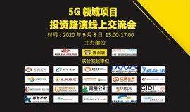 5G产业投资路演对接会