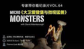 专家带你看纪录片VOL.64 |  大卫爱登堡与微观猛兽