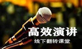 《高效演讲》线下翻转课堂(10月)