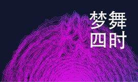 """梦舞四时 ——""""宫徵社""""小众器乐与声音疗愈体验沙龙"""