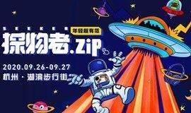 探物者.zip——年轻超有范