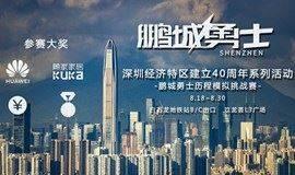 深圳经济特区建立40周年:鹏城勇士历程模拟障碍挑战赛
