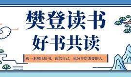 【樊登读书】郑州20011期:好书共读—分享你的枕边解压书